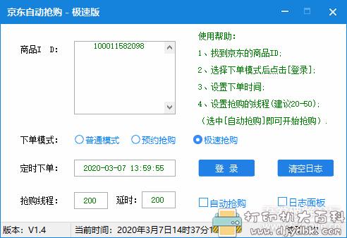 [Windows]京东极速抢购助手V1.5,支持多种模式!图片