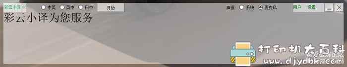 实时影片字幕翻译软件 小译同传——科技帮你看懂外语片!图片 No.1