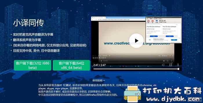 实时影片字幕翻译软件 小译同传——科技帮你看懂外语片!图片 No.2