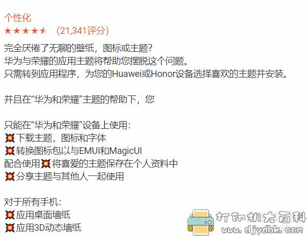 安卓华为主题软件(themes for huawei&honor)图片 No.1