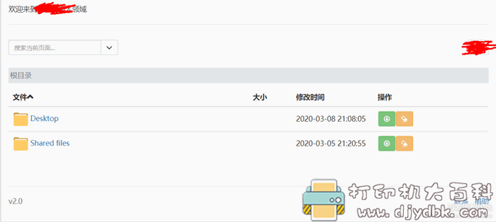 [Windows]局域网文件传输神器,方便无网传文件图片 No.2