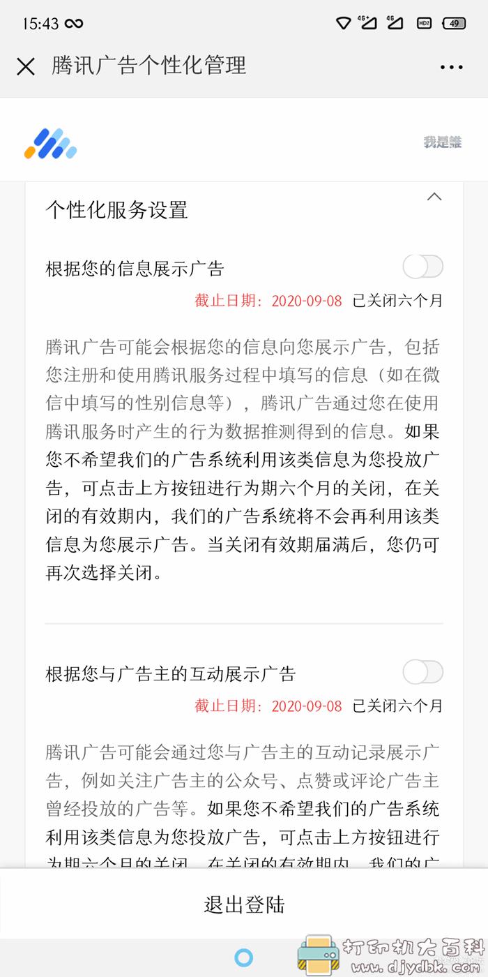 安卓腾讯微信如何关闭广告图片