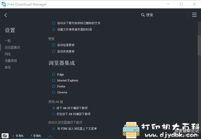 [Windows]可下载迅雷版权限制和敏感资源—FDM(Free Download Manager)v6.7.0.2533中文版图片 No.2
