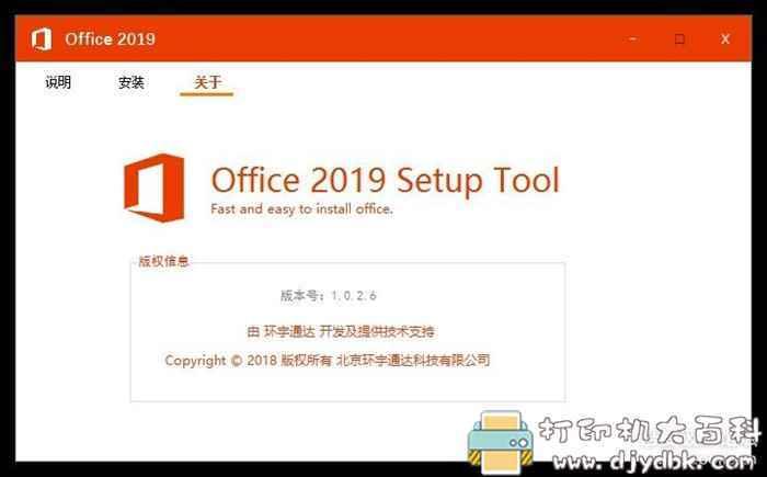 [Windows]微软Office 专业增强版 2019 批量许可企业版图片 No.1