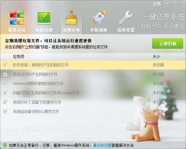 一键还原系统v5.4.23.1,备份还原重装系统超级省心 配图 No.3