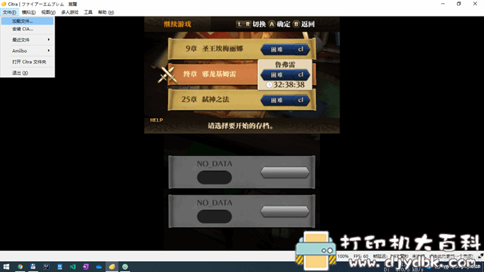 PC游戏分享 火焰之纹章:觉醒, 3ds模拟器带全真正DLC和通关存档图片 No.1