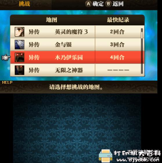 PC游戏分享 火焰之纹章:觉醒, 3ds模拟器带全真正DLC和通关存档图片 No.4