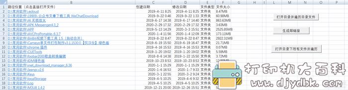 Excel自动遍历文件夹下的所有文件及文件夹,生成超链接图片 No.1