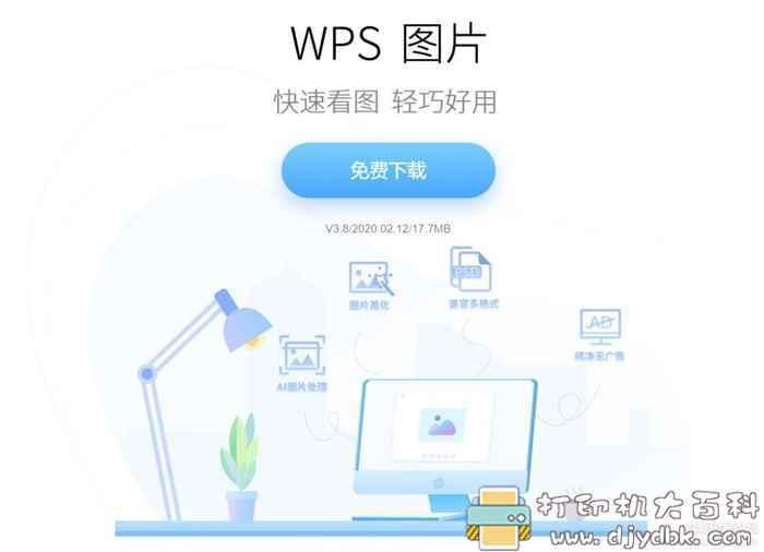 超好用的看图软件:WPS看图(纯净无广告)图片 No.1