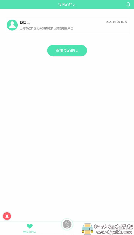 精准手机定位app 安卓探术手机定位v1.1.2.1会员版图片