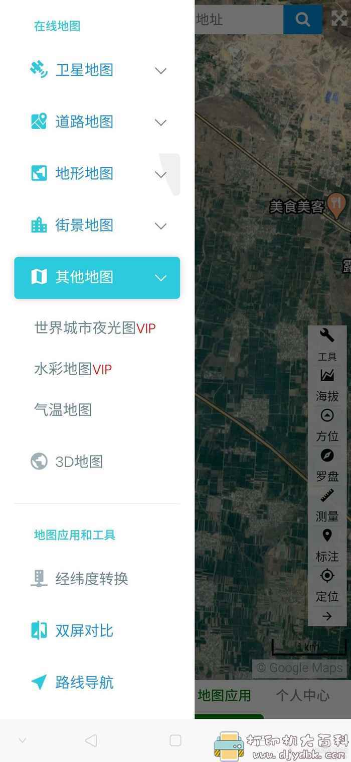 看街景、3d地图、卫星地图,安卓一起看地图v2.6.0.4 VIP解锁版 配图 No.2