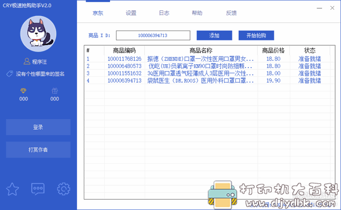 [Windows]京东极速抢购助手V2.0,支持京东健康+扫货抢购!图片