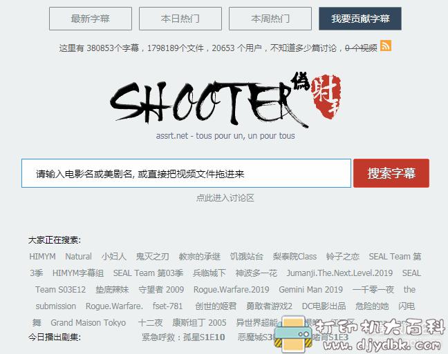 [Windows]电影实时在线字幕翻译播放器图片 No.5