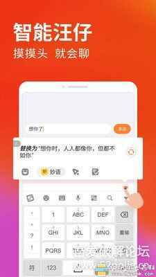 安卓 搜狗输入法10.5_去广告去更新 完美纯净版图片 No.1