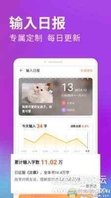安卓 搜狗输入法10.5_去广告去更新 完美纯净版图片 No.5