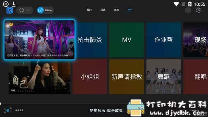 酷狗音乐TV盒子版1.17 安装即是svip图片 No.5