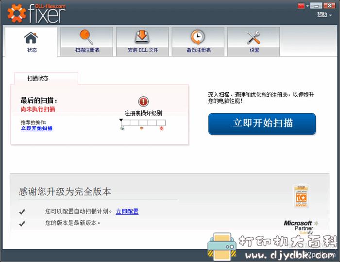 系统优化工具 注册表错误及DLL文件修复工具(DLL-Files.com FIXER 2.7)汉化精简单文件图片 No.2