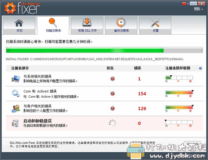 系统优化工具 注册表错误及DLL文件修复工具(DLL-Files.com FIXER 2.7)汉化精简单文件图片 No.3