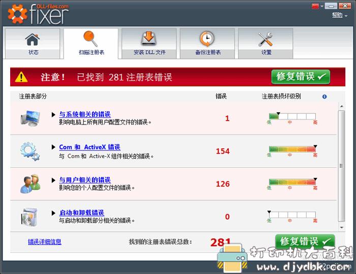 系统优化工具 注册表错误及DLL文件修复工具(DLL-Files.com FIXER 2.7)汉化精简单文件图片 No.4