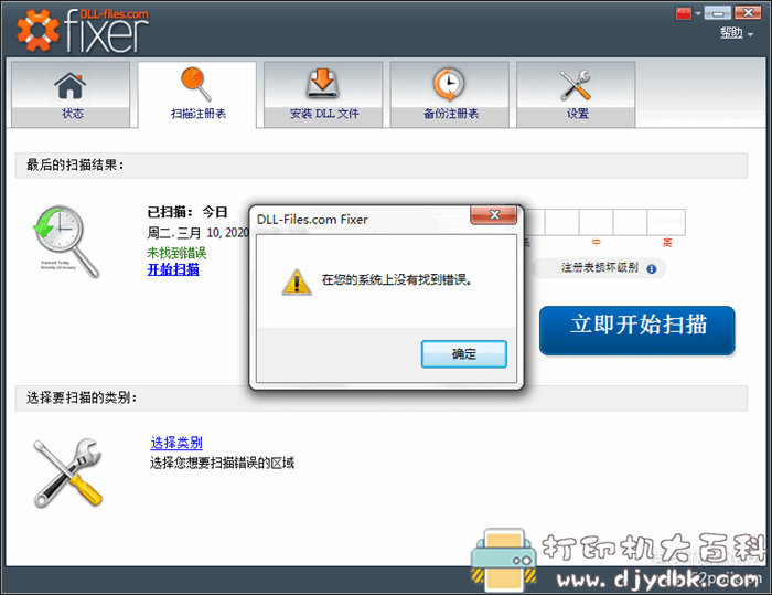 系统优化工具 注册表错误及DLL文件修复工具(DLL-Files.com FIXER 2.7)汉化精简单文件图片 No.5