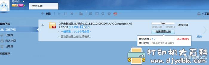 [Windows]自用多年下载神器某个版本迅雷图片 No.1