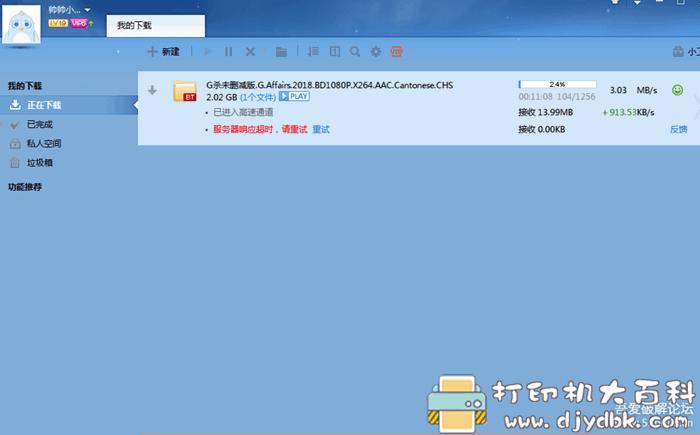 [Windows]自用多年下载神器某个版本迅雷图片 No.2
