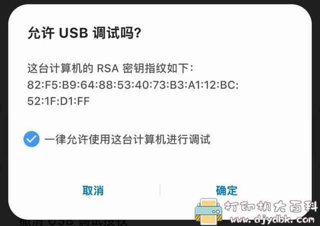 安卓保护隐私利器!完美解决软件「不给权限就不运行」的小工具 配图 No.3