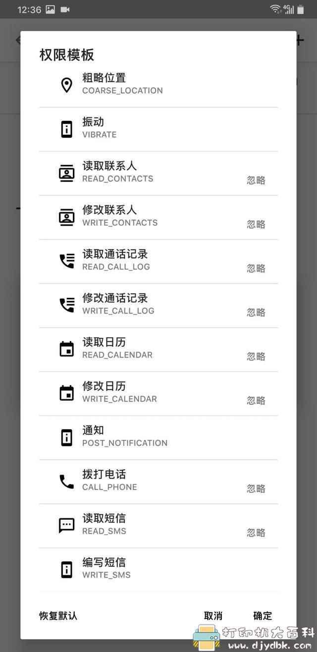 安卓保护隐私利器!完美解决软件「不给权限就不运行」的小工具 配图 No.6