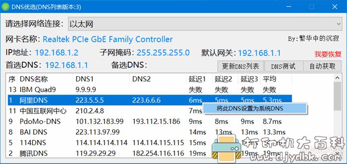 DNS优选(挑选适合自己的DNS,拒绝DNS劫持)图片 No.1