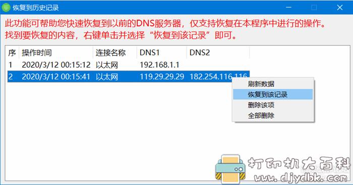 DNS优选(挑选适合自己的DNS,拒绝DNS劫持)图片 No.2
