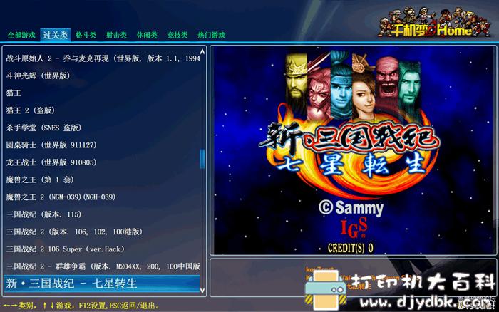 游戏 街机千机变742IN1(基于MAME0.155制作)图片 No.1