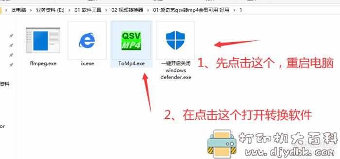 腾讯QLV,优酷KUX,爱奇艺QSV视频转换器无损转换MP4格式图片 No.1