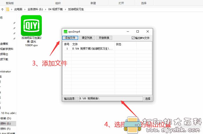 腾讯QLV,优酷KUX,爱奇艺QSV视频转换器无损转换MP4格式图片 No.2