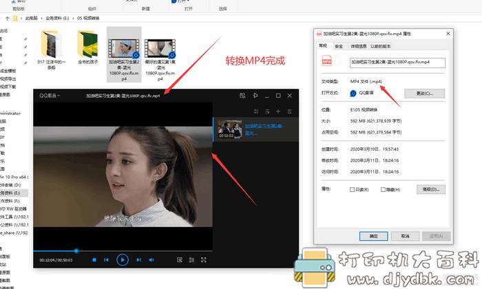 腾讯QLV,优酷KUX,爱奇艺QSV视频转换器无损转换MP4格式图片 No.3