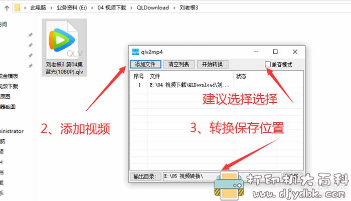 腾讯QLV,优酷KUX,爱奇艺QSV视频转换器无损转换MP4格式图片 No.5