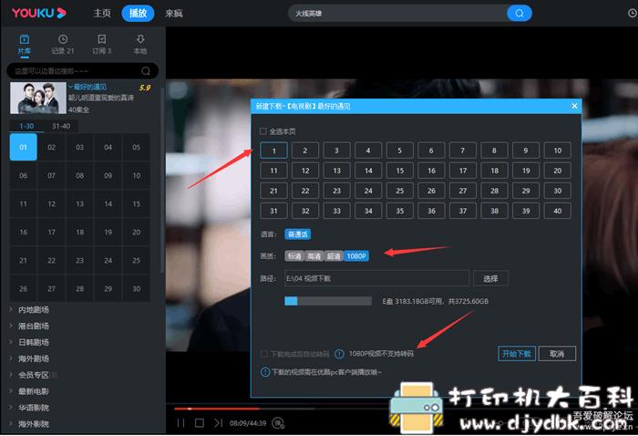 腾讯QLV,优酷KUX,爱奇艺QSV视频转换器无损转换MP4格式图片 No.7