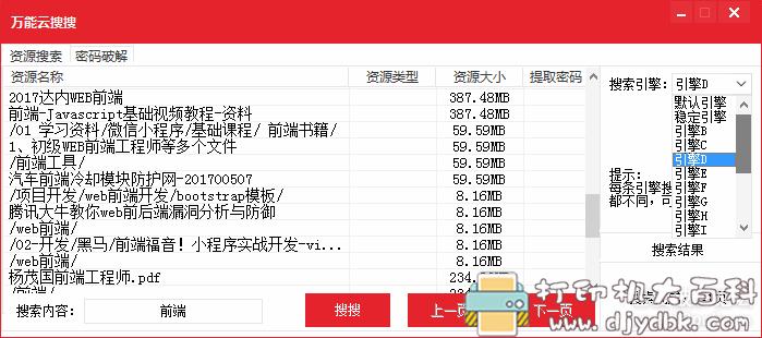 百度网盘资源搜索大合集工具图片 No.1