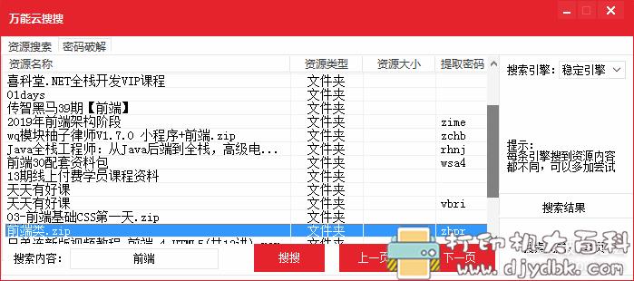 百度网盘资源搜索大合集工具图片 No.2