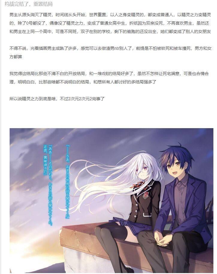 谣言还是事实?约会大作战完结(22卷),重置结局_图片 No.1