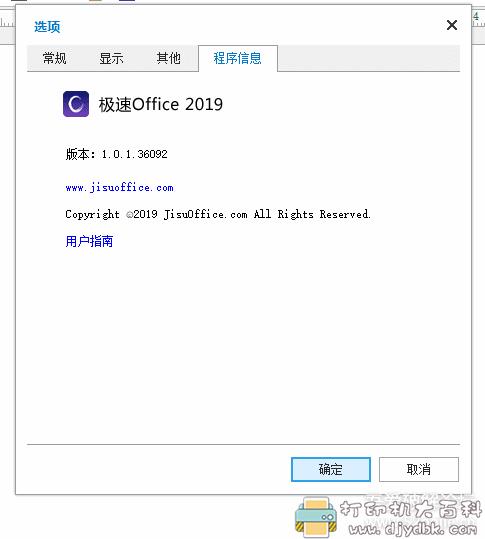 [Windows]极速office2017 免费无广告图片 No.3