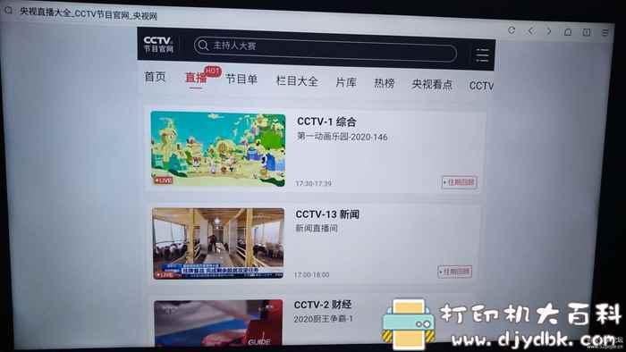VIA浏览器TV版,小巧好用才51kb图片 No.4