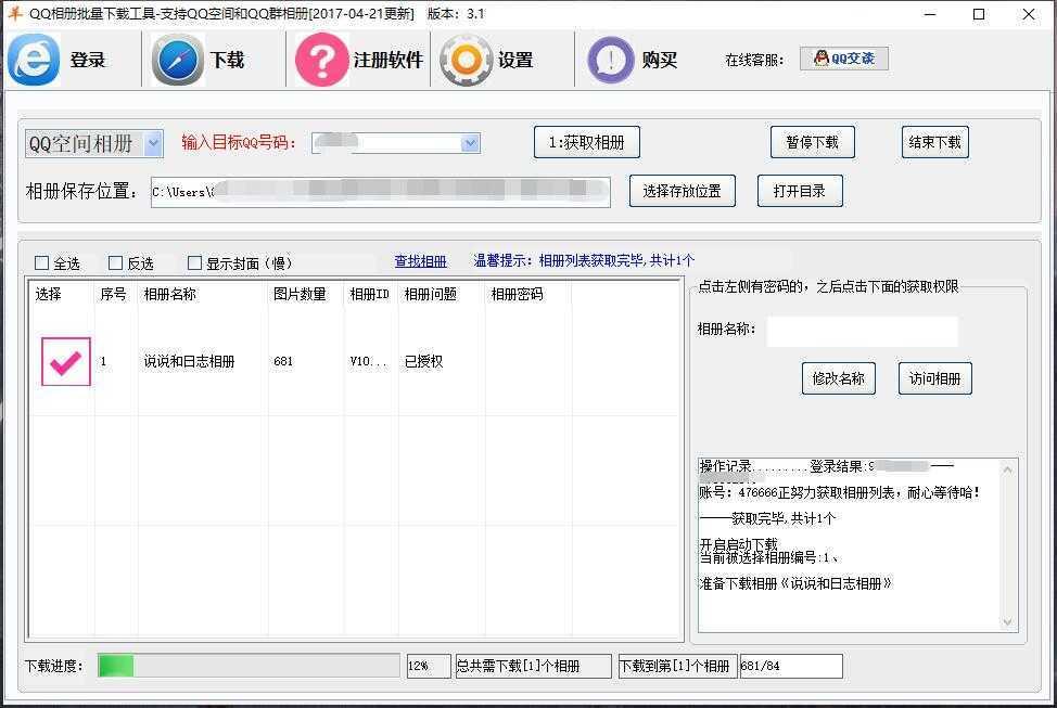 2020年可用!QQ空间相册批量下载软件(原图)附详细教程 配图