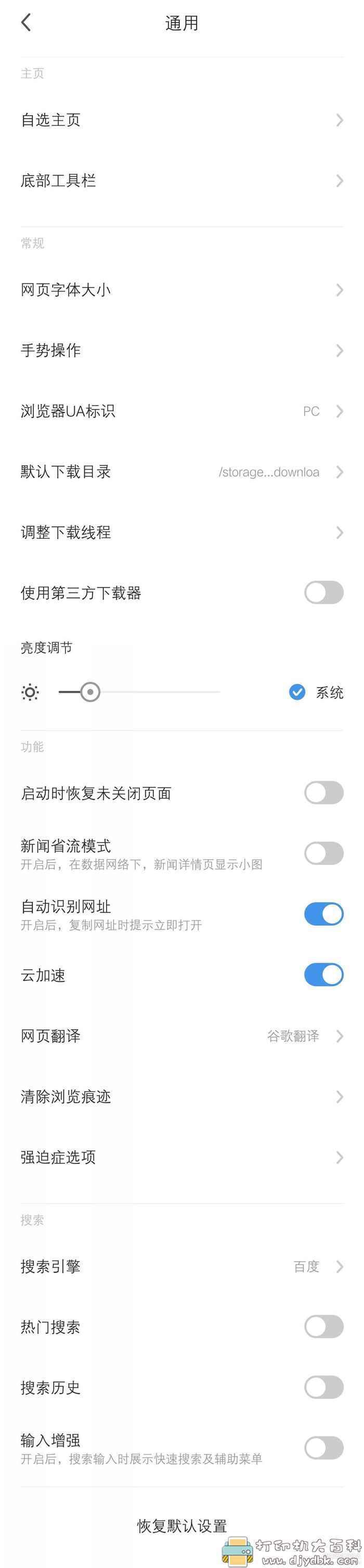 安卓360极速浏览器 更新图片 No.4