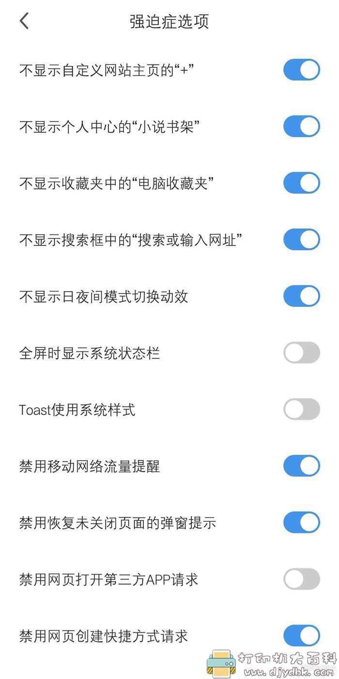 安卓360极速浏览器 更新图片 No.5