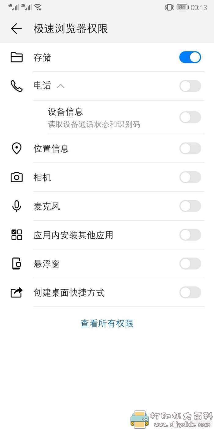 安卓360极速浏览器 更新图片 No.7