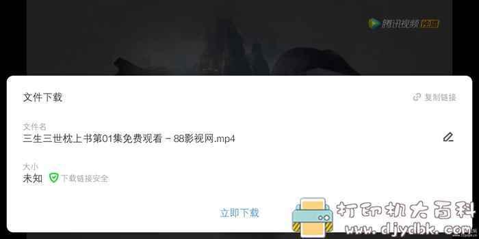 安卓360极速浏览器 更新图片 No.8