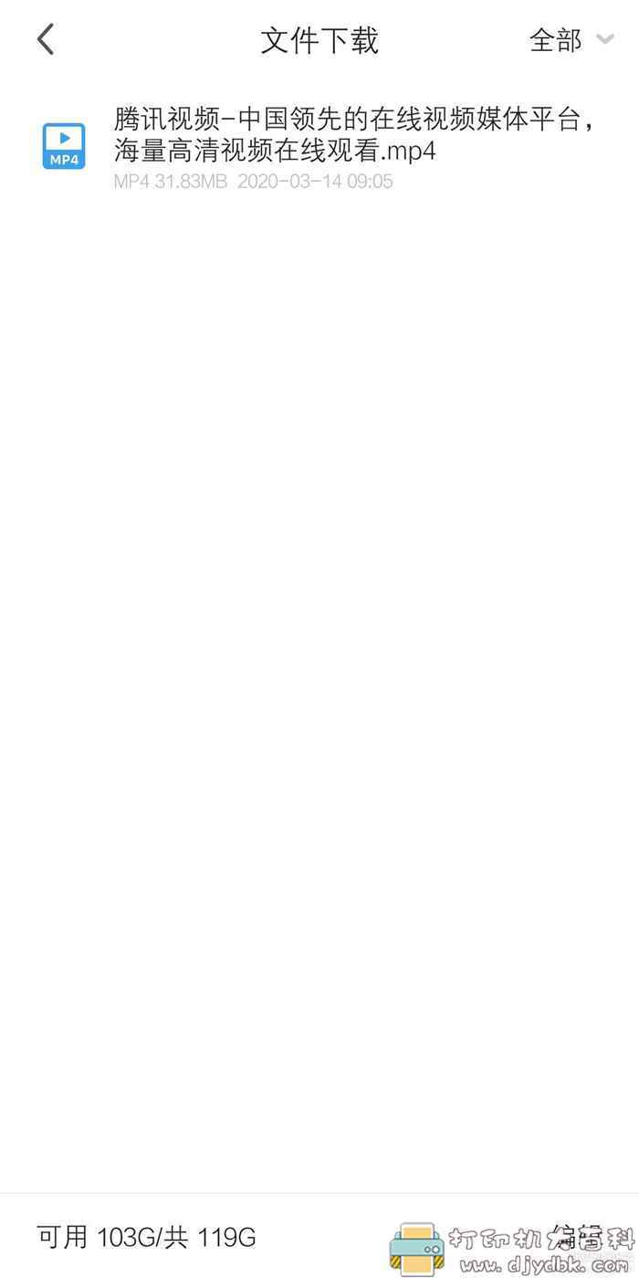 安卓360极速浏览器 更新图片 No.10