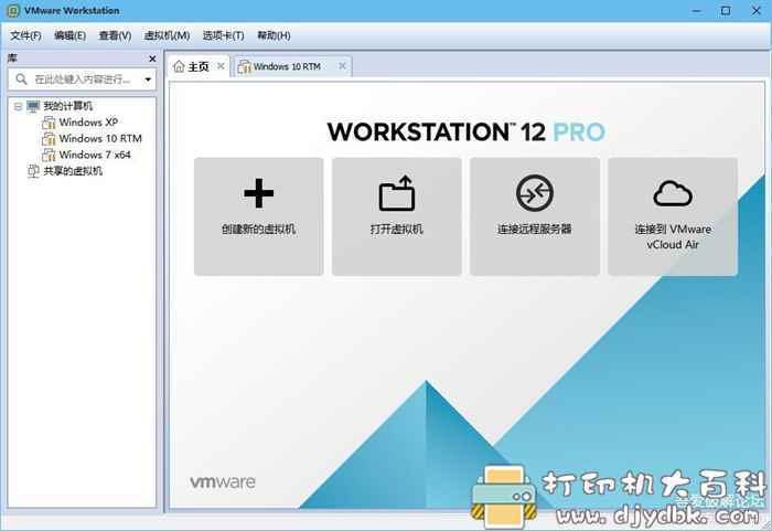 [Windows]虚拟机 VMware Workstation 15.5.2 最新正式版+密钥图片 No.1