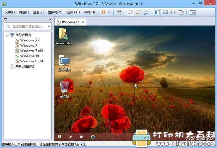 [Windows]虚拟机 VMware Workstation 15.5.2 最新正式版+密钥图片 No.2