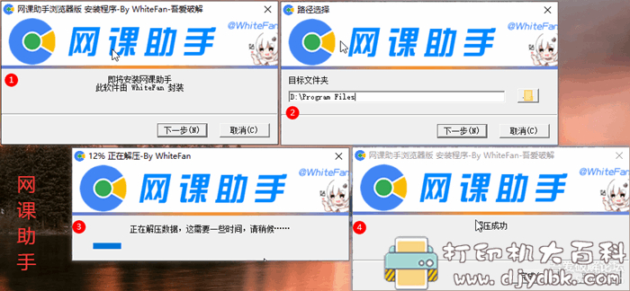 [Windows]刷网课助手 支持学习通智慧树U校园等平台图片 No.3